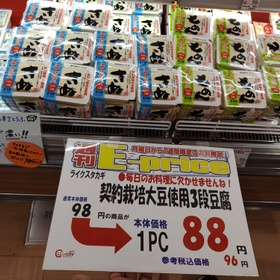 木綿豆腐・絹豆腐 96円(税込)