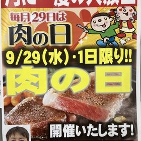 【予告】9/❷❾(水)肉の日開催 価格なし