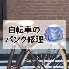 自転車のパンク修理 価格なし