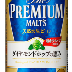 プレミアム・モルツ ダイヤモンドホップの恵み 1,223円(税込)