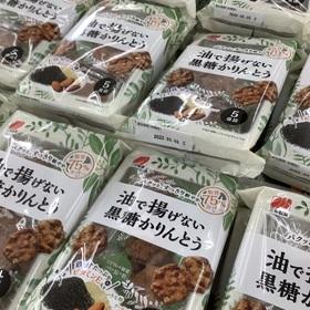 油で揚げない黒糖かりんとう 149円(税込)