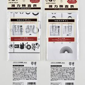 ★☆ジュニア用PC眼鏡&メガネクロス 110円(税込)