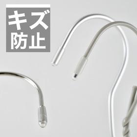 キズ防止ハンガー保護グッズ 110円(税込)