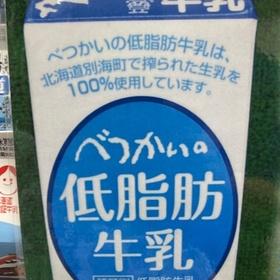 べつかいの低脂肪牛乳 107円(税込)