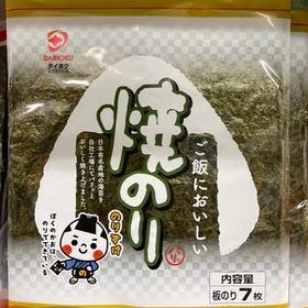 ご飯においしい焼のり 96円(税込)
