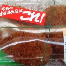 生メンチカツ 323円(税込)
