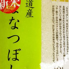 新米ななつぼし 3,111円(税込)