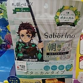 サボリーノ 朝用マスク 炭治郎 462円(税込)