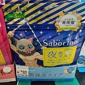 サボリーノ 夜用マスク 伊之助 462円(税込)