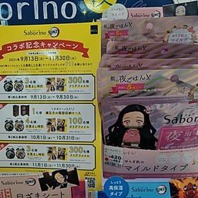 サボリーノ 夜用マスク ねずこ 462円(税込)