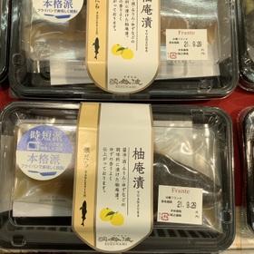 柚庵漬(銀だら) 1,058円(税込)