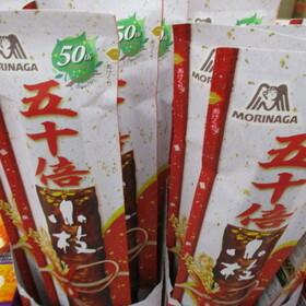 50倍小枝ミルク 537円(税込)