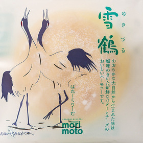 雪鶴 ばたーくりーむ・ハスカップ 214円(税込)