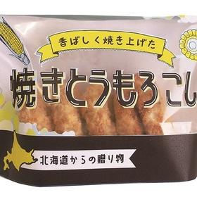 焼きとうもろこしコロッケ 301円(税込)