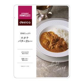 旨味たっぷり ホタテバターカレー 539円(税込)