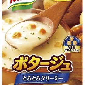 クノールカップスープポタージュ 247円(税込)