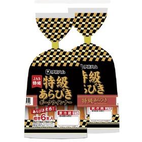 特級あらびきポークウインナー 278円(税込)