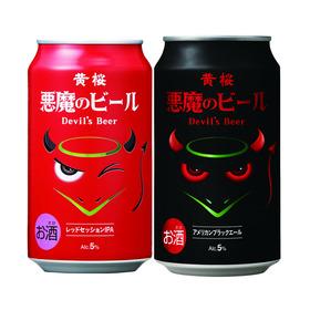 黄桜 悪魔のビール レッドセッションIPA/アメリカンブラックエール 297円(税込)