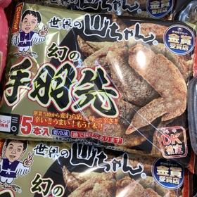 世界の山ちゃん幻の手羽先 550円(税込)