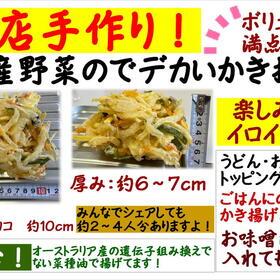 国産野菜のデッカいかき揚げ 130円(税込)