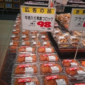 牛肉入り男爵コロッケ 106円(税込)