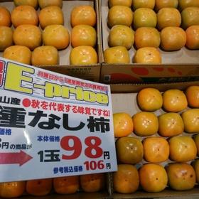 種なし柿 106円(税込)