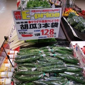 胡瓜 139円(税込)