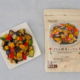 グリル野菜ミックス 214円(税込)