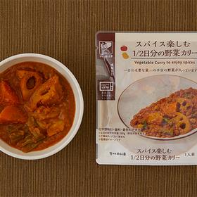 スパイス楽しむ 1/2日分の野菜カリー 185g 298円(税込)