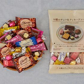 9種のチョコ&クッキーアソート 195g 298円(税込)