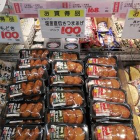 さつま揚げ、野菜天、お好み揚げ 108円(税込)