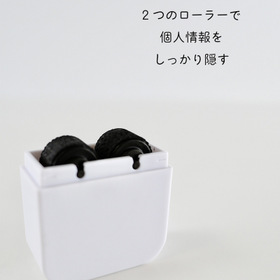 ★個人情報保護グッズ★ 110円(税込)