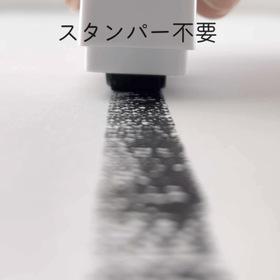☆個人情報保護グッズ☆ 110円(税込)