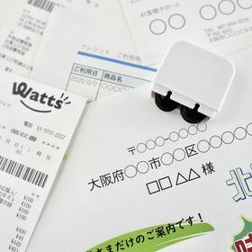 ★個人情報保護グッズ☆ 110円(税込)