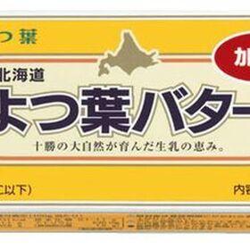 よつ葉バター 297円(税込)