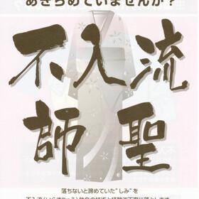 不入流しみぬき 300円(税抜)