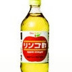 りんご酢 128円(税抜)