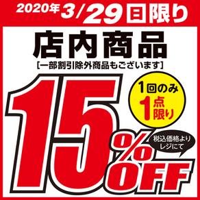 """欲しい商品がお得に買える!15%OFFクーポン <span class=""""discount""""><span class=""""discount_digit"""">15</span>%引</span> ※店頭価格より"""