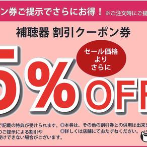 """補聴器クーポン 5%OFF <span class=""""discount""""><span class=""""discount_digit"""">5</span>%引</span> ※店頭価格より"""