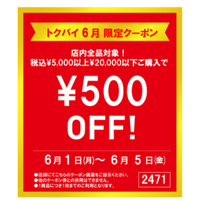 """""""眼鏡市場""""のお得な500円OFFクーポン! <span class=""""discount""""><span class=""""discount_digit"""">500</span>円引</span> ※店頭価格より"""