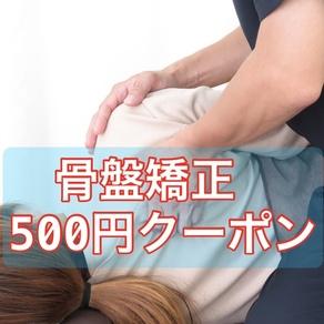 """骨盤矯正500引きクーポン☆ <span class=""""discount""""><span class=""""discount_digit"""">500</span>円引</span> ※通常価格 2,750円(税抜)"""