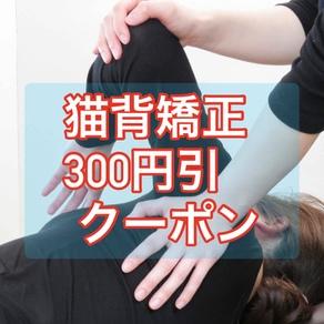 """猫背矯正300引きクーポン☆ <span class=""""discount""""><span class=""""discount_digit"""">300</span>円引</span> ※通常価格 2,750円(税抜)"""