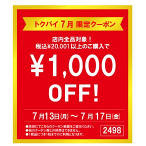 """20,001円以上の商品に!1,000円クーポン♪ <span class=""""discount""""><span class=""""discount_digit"""">1000</span>円引</span> ※店頭価格より"""