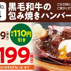 限定クーポン!黒毛和牛の包み焼きハンバーグ150g 110円引