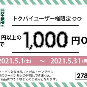 20,001円以上の商品に!1,000円クーポン♪ 1,000円引