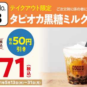 【テイクアウト限定】タピオカ黒糖ミルクティー 50円引