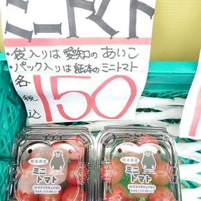 熊本のミニトマトを30円引き❗120円で買える❗ 30円引