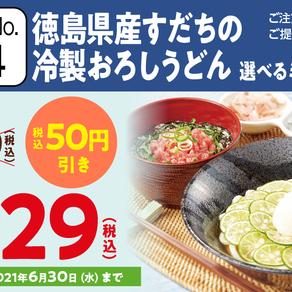 徳島県産すだちの冷製おろしうどん選べるミニ丼セット 50円引