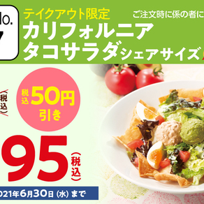 【テイクアウト限定】カリフォルニアタコサラダ 50円引