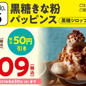 限定クーポン!黒糖きな粉パッピンス 50円引